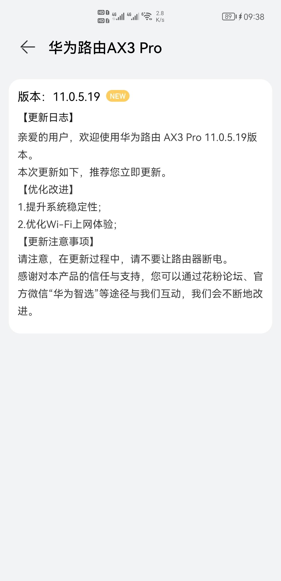 Screenshot_20210917_093855_com.huawei.smarthome.jpg