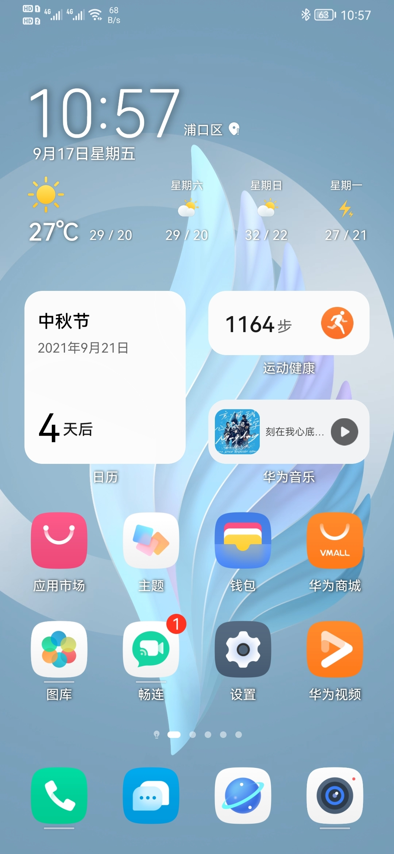 Screenshot_20210917_105748_com.huawei.android.launcher.jpg