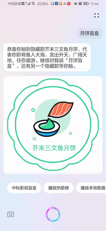 Screenshot_20210917_124642_com.huawei.vassistant.jpg