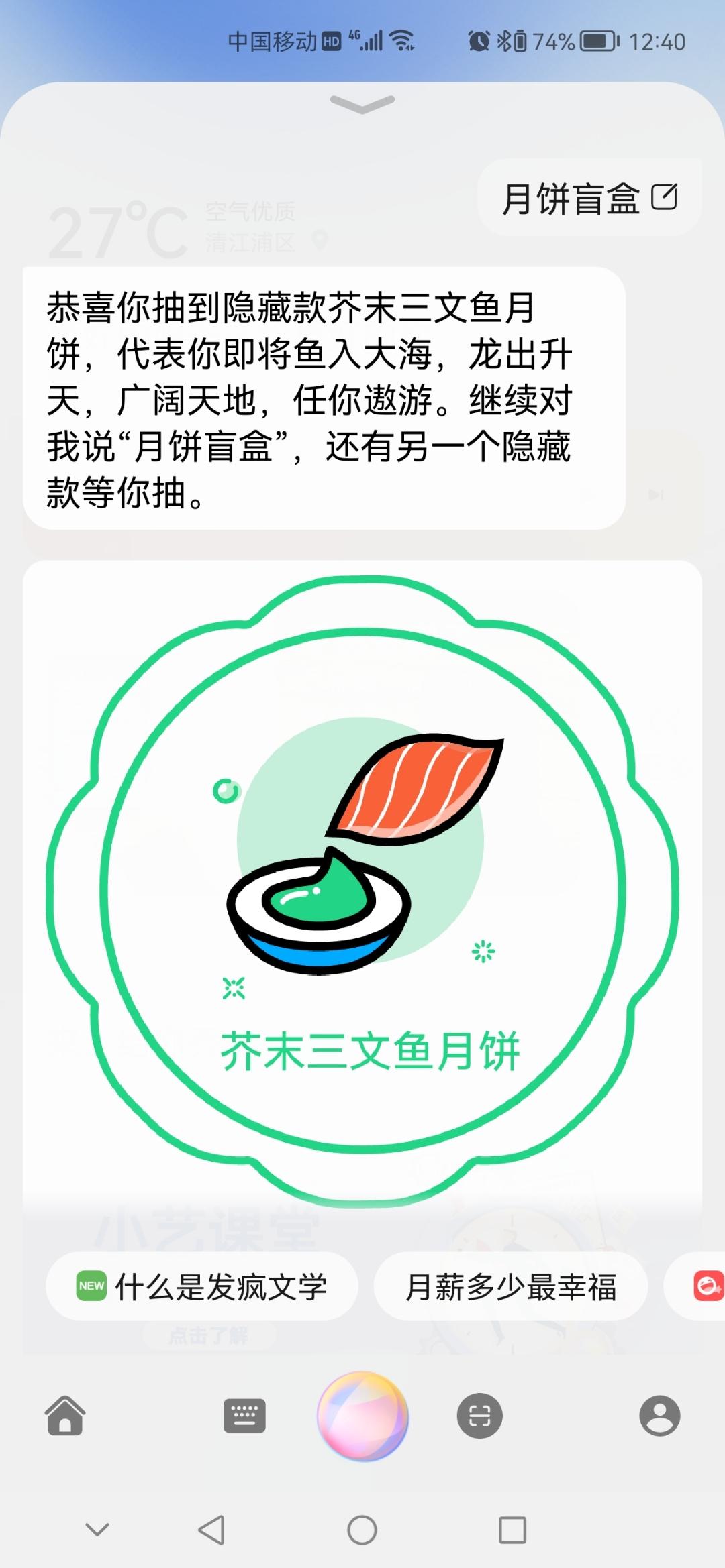 Screenshot_20210917_124059_com.huawei.vassistant.jpg