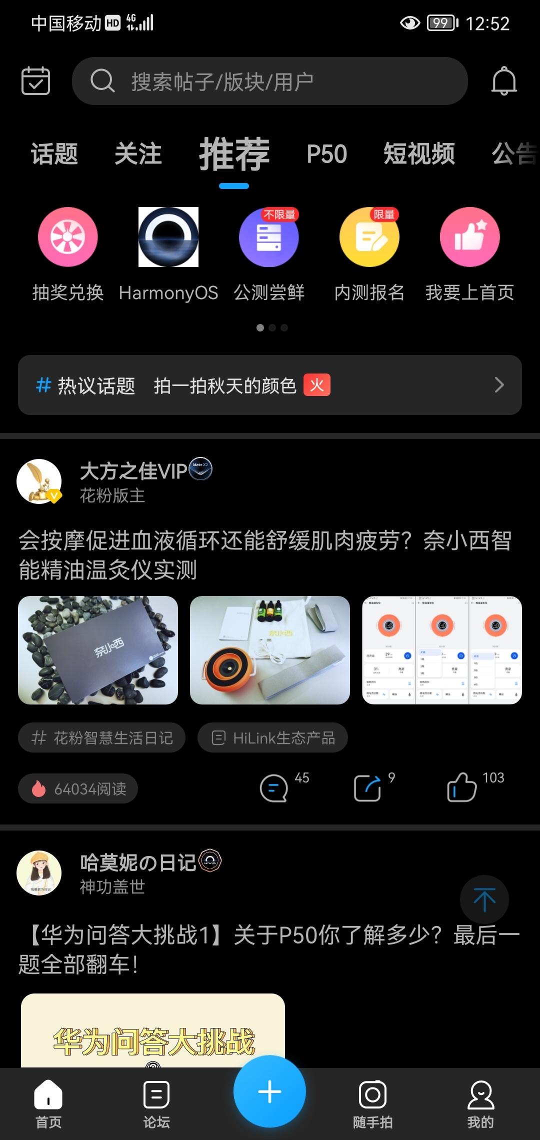 Screenshot_20210917_125200_com.huawei.fans.jpg