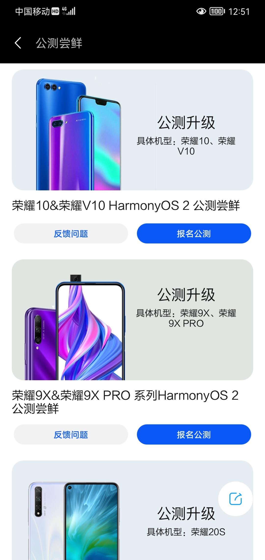 Screenshot_20210917_125137_com.huawei.fans.jpg