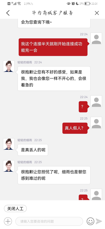 Screenshot_20210916_222540_com.vmall.client.jpg