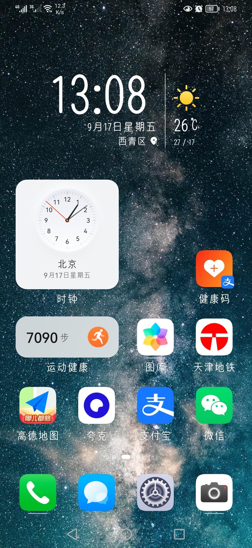Screenshot_20210917_130852_com.huawei.android.launcher.jpg