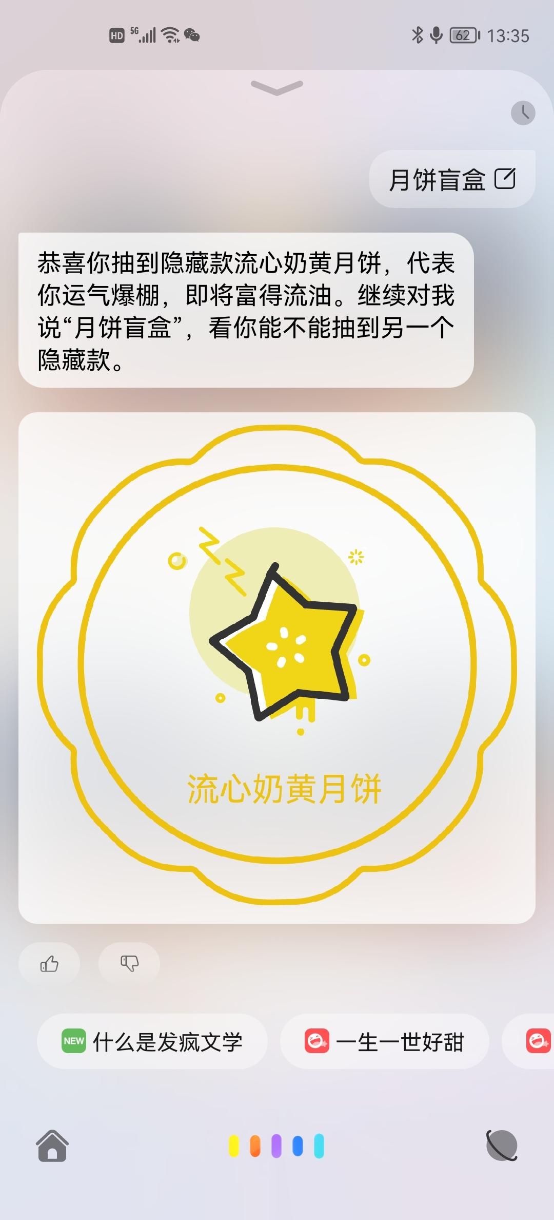 Screenshot_20210917_133524_com.huawei.vassistant.jpg