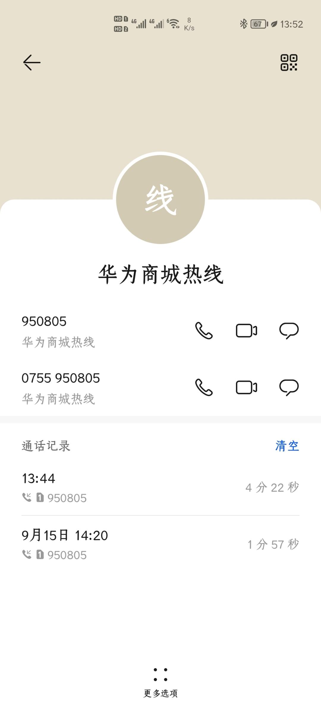 Screenshot_20210917_135258_com.huawei.contacts.jpg