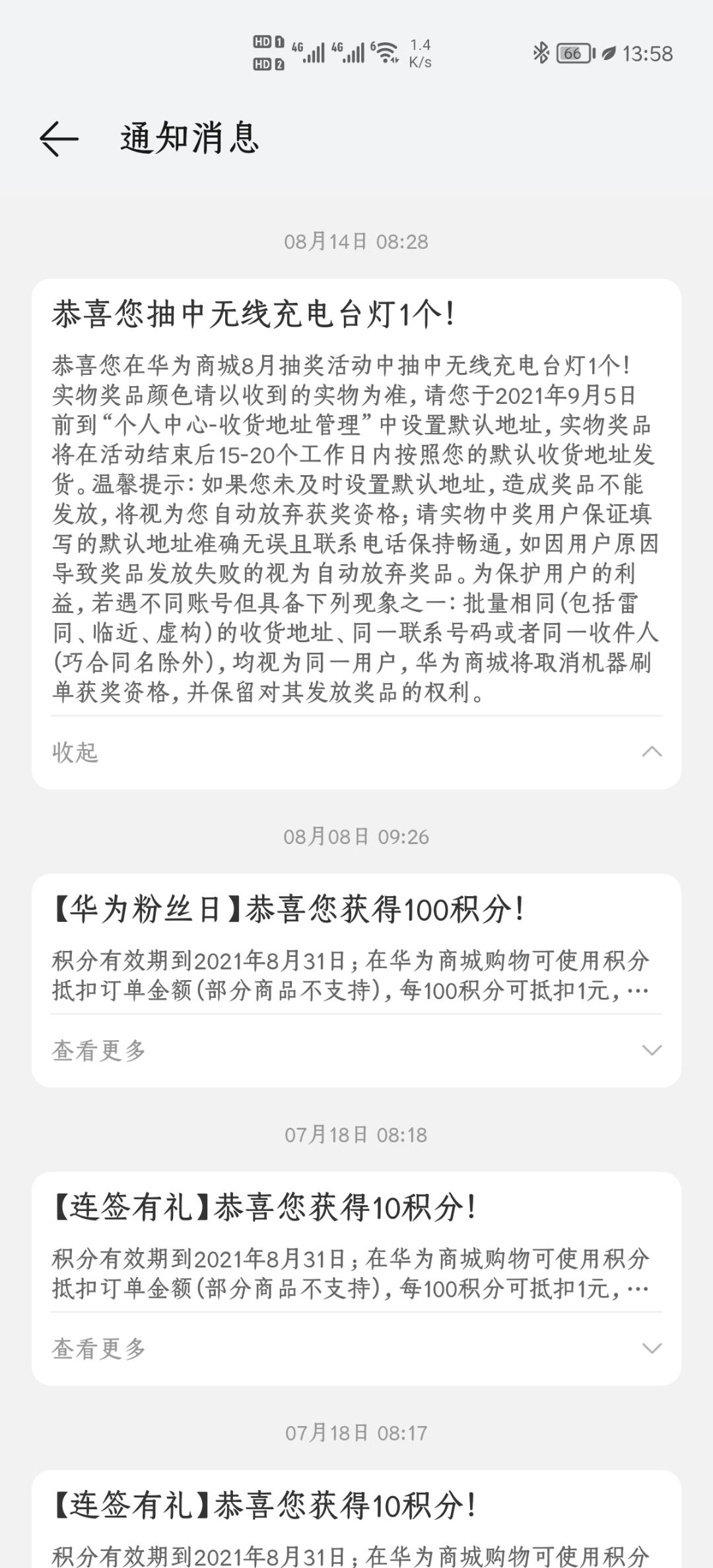 Screenshot_20210917_135810_com.vmall.client.jpg