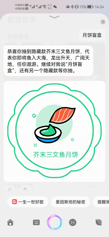 Screenshot_20210917_142456_com.huawei.vassistant.jpg