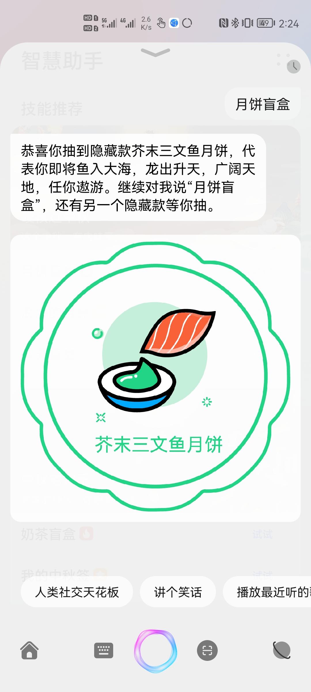 Screenshot_20210917_142400_com.huawei.vassistant.jpg