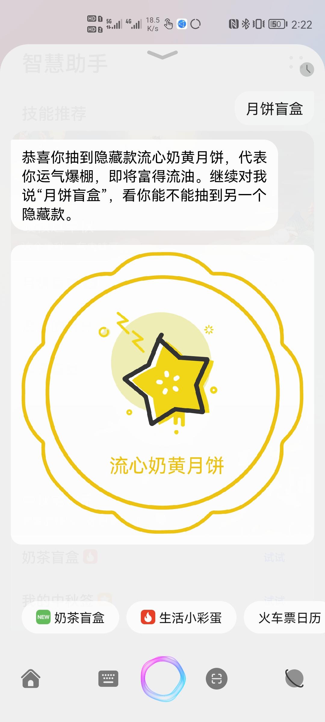 Screenshot_20210917_142208_com.huawei.vassistant.jpg