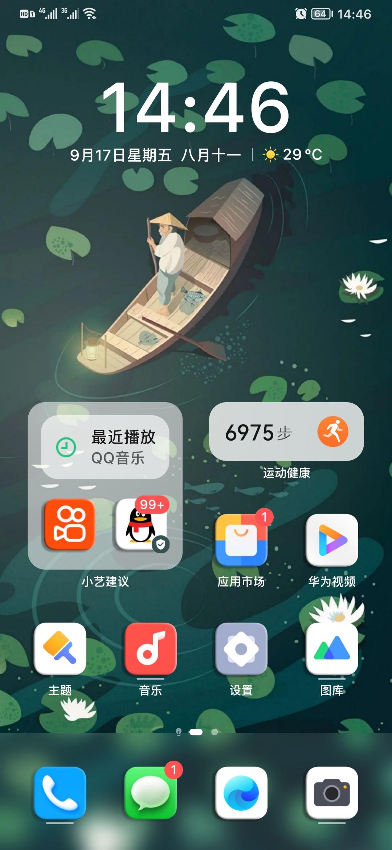 Screenshot_20210917_144640_com.huawei.android.launcher.jpg