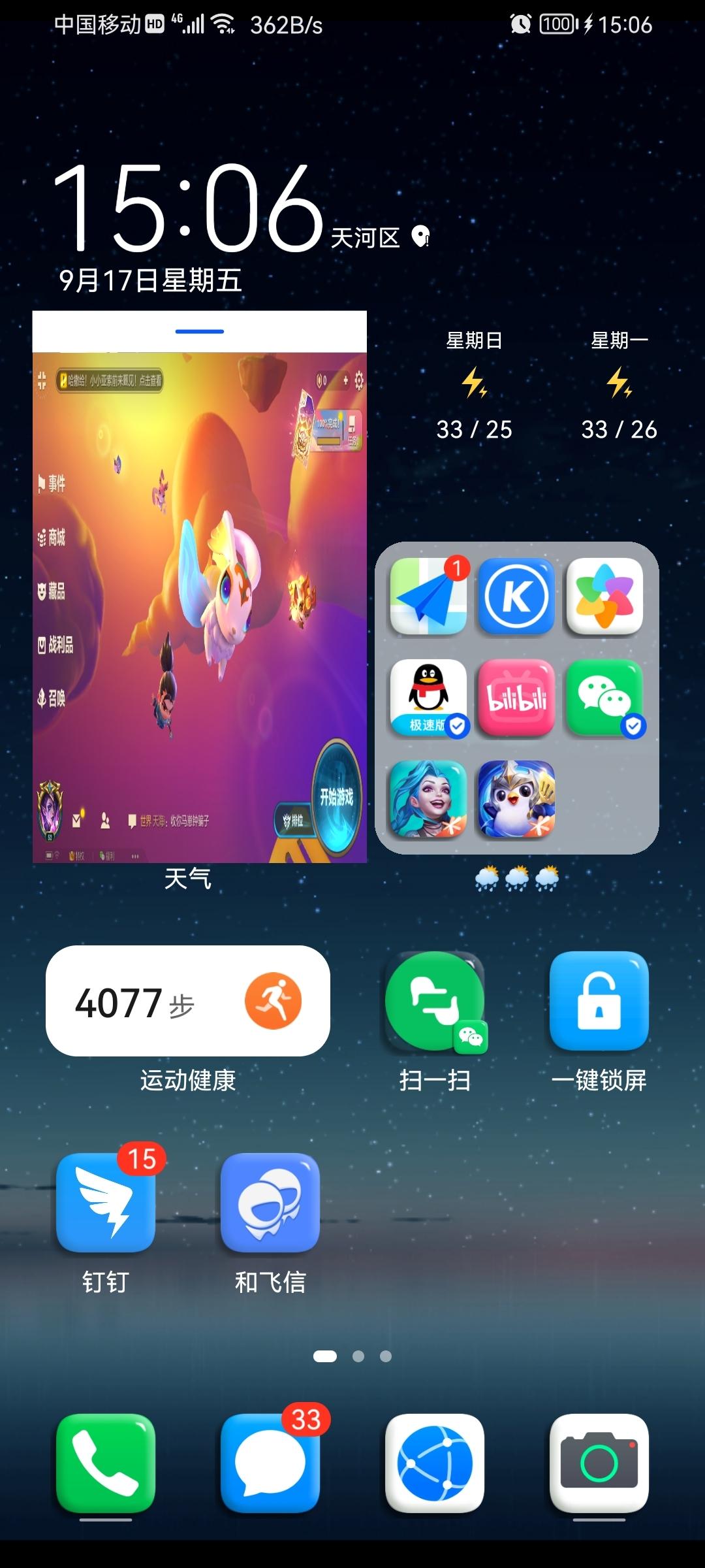 Screenshot_20210917_150620_com.tencent.jkchess.jpg