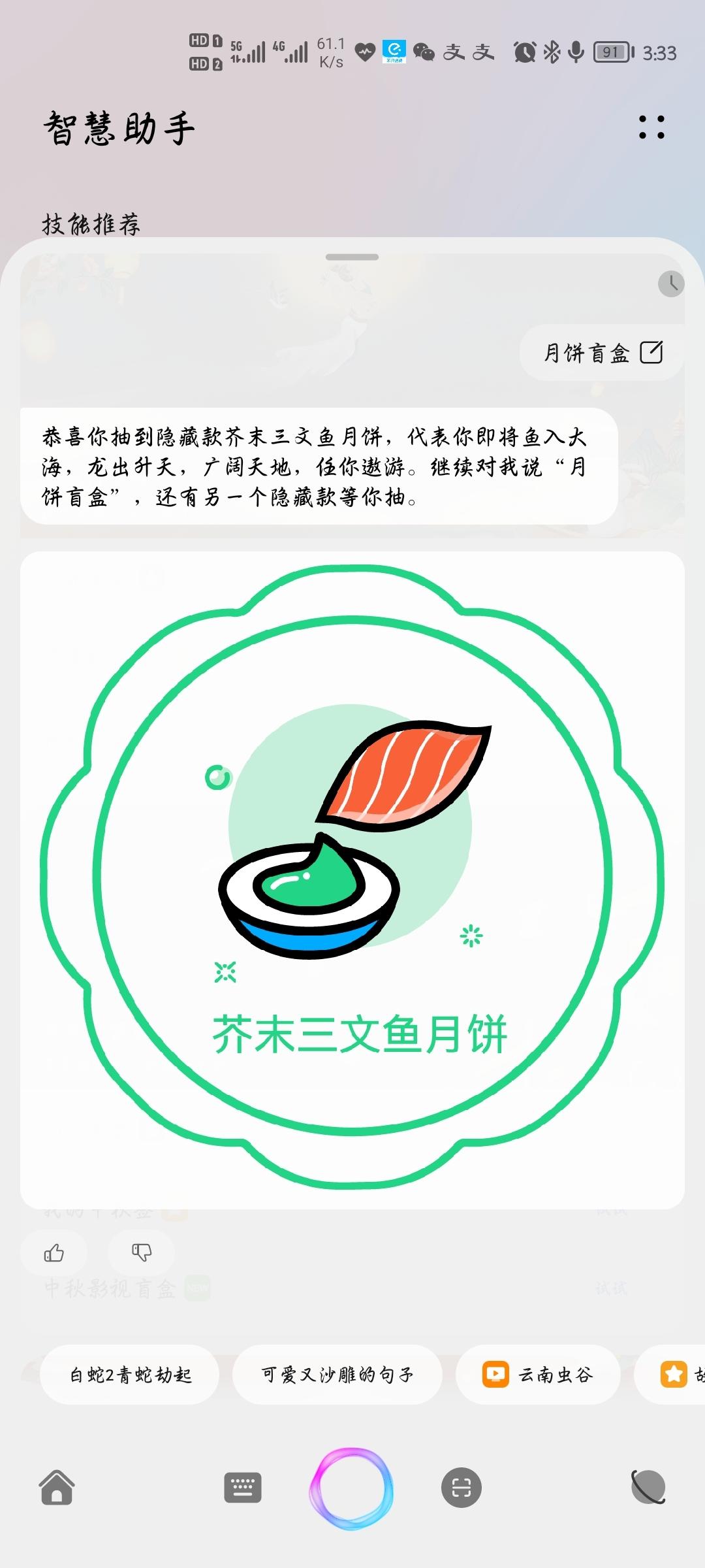Screenshot_20210917_153321_com.huawei.vassistant.jpg