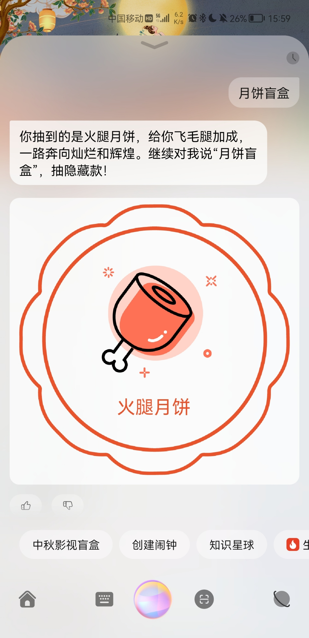 Screenshot_20210917_155918_com.huawei.vassistant.jpg