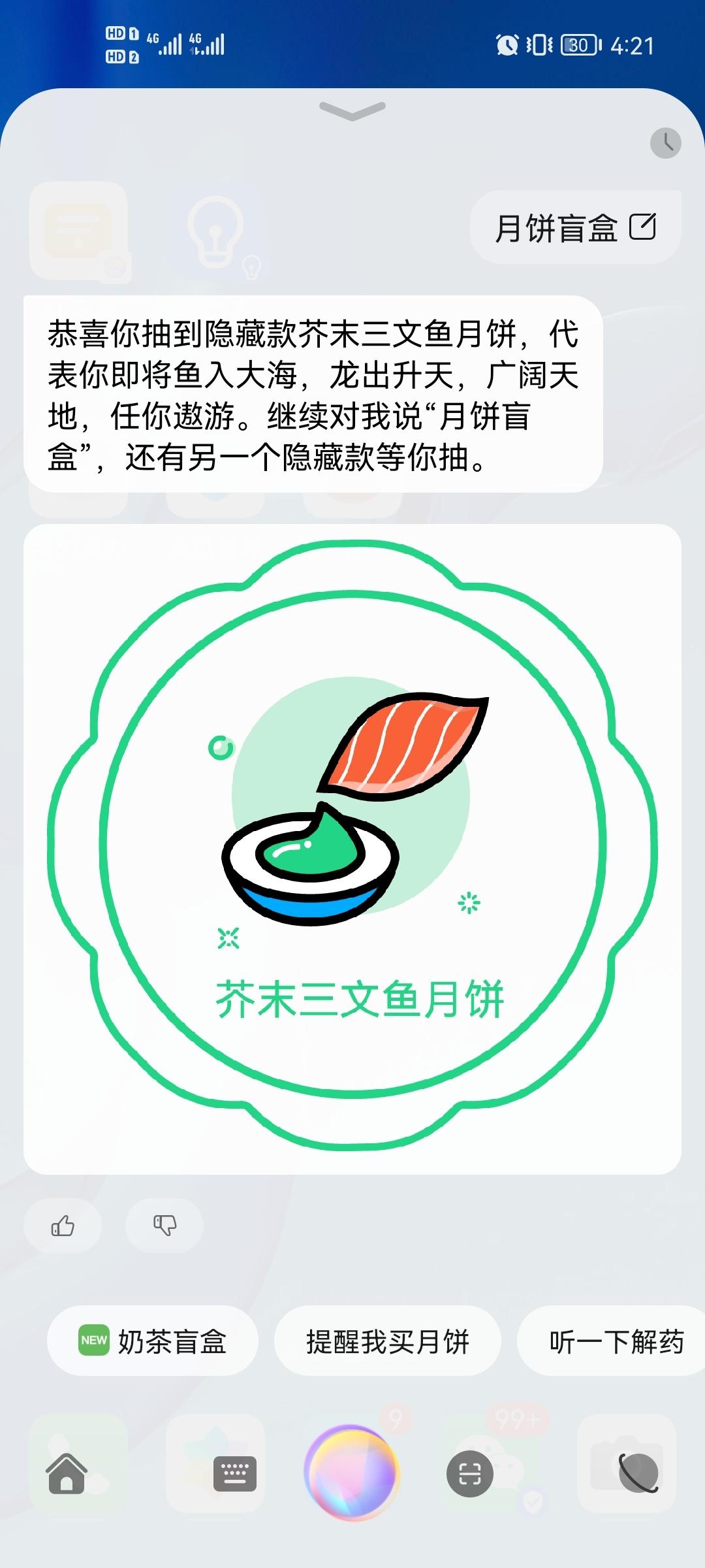 Screenshot_20210917_162105_com.huawei.android.launcher.jpg