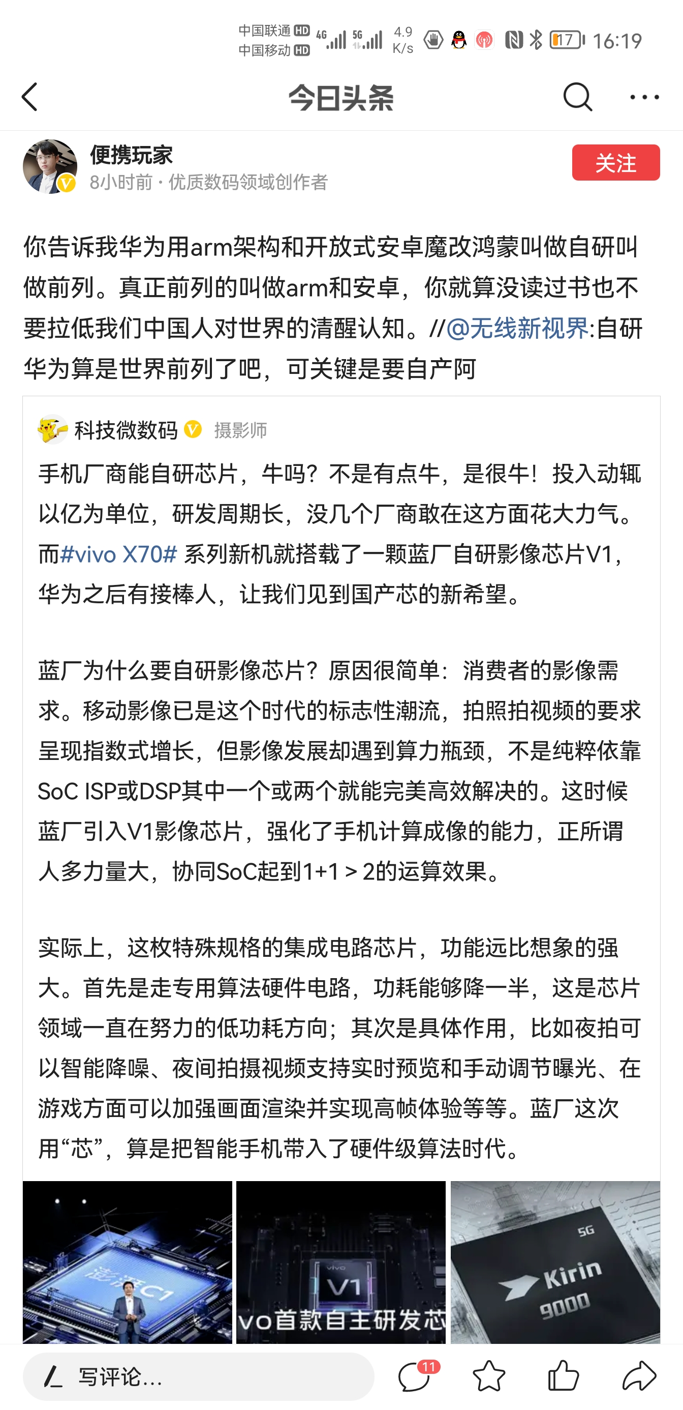 Screenshot_20210917_161903_com.ss.android.article.news.jpg