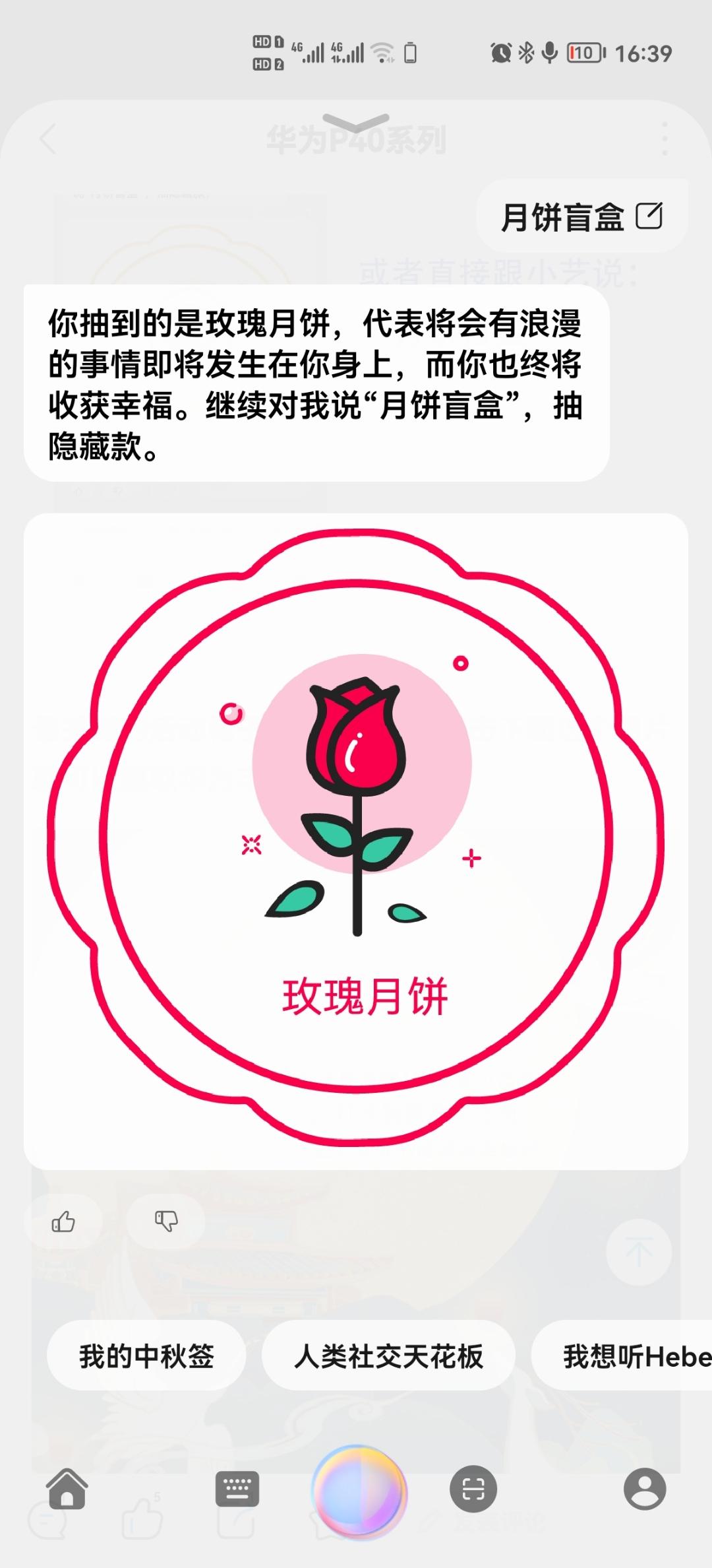 Screenshot_20210917_163939_com.huawei.fans.jpg
