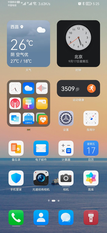 Screenshot_20210917_172539_com.huawei.android.launcher.jpg