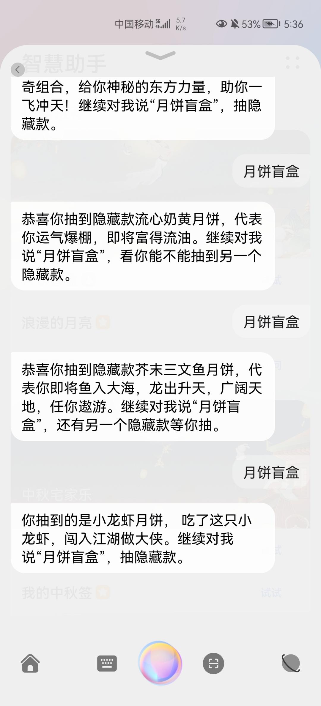 Screenshot_20210917_173614_com.huawei.vassistant.jpg
