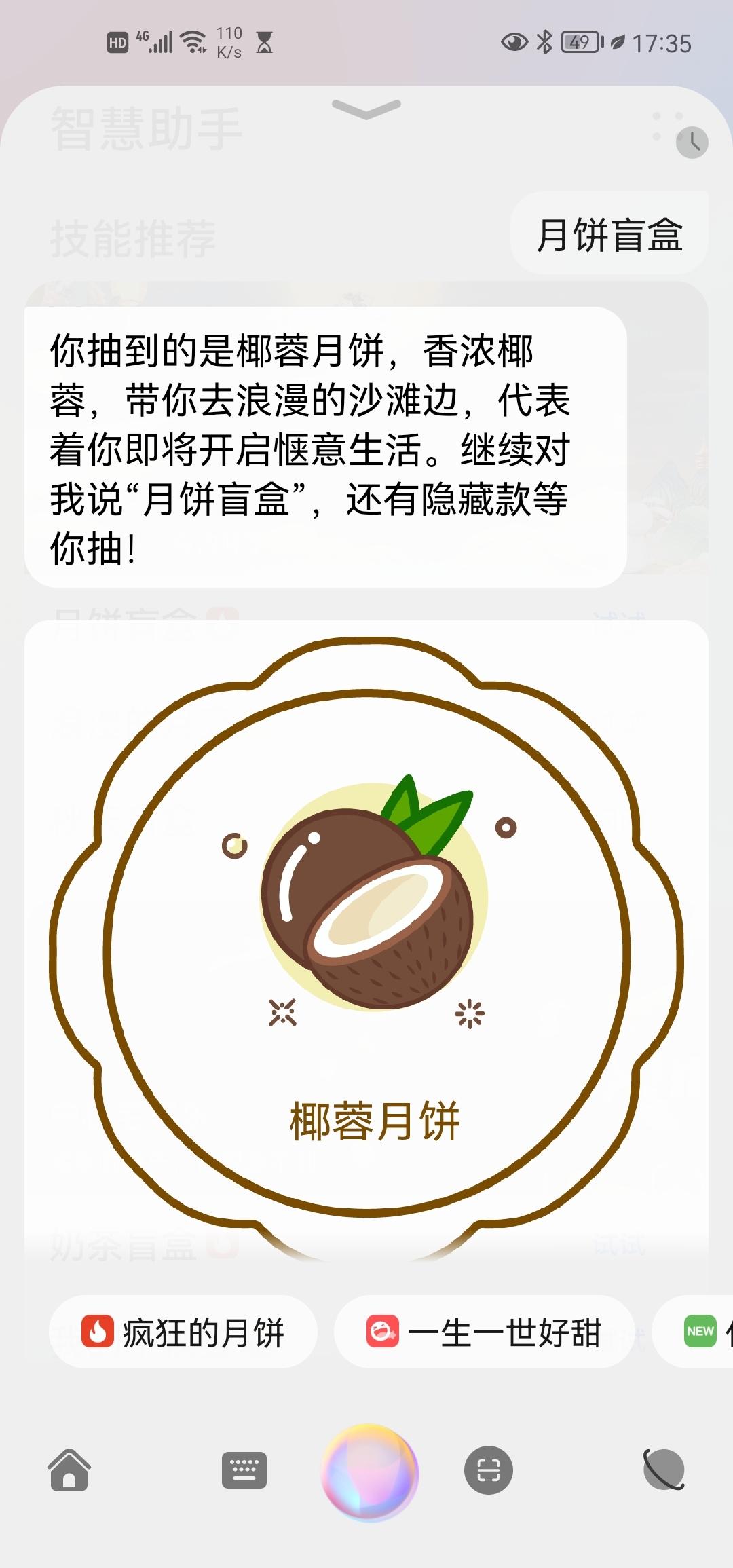 Screenshot_20210917_173537_com.huawei.vassistant.jpg