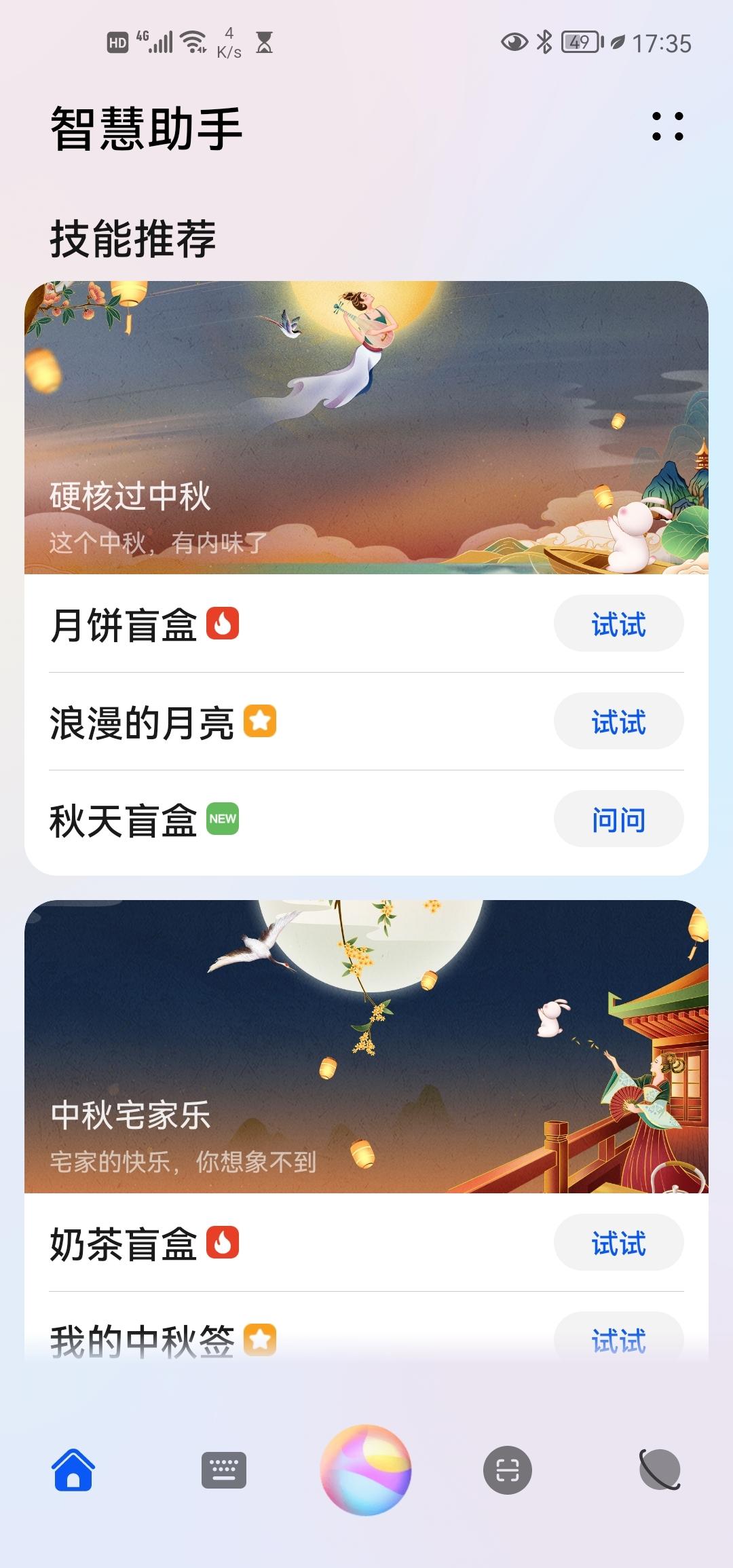 Screenshot_20210917_173530_com.huawei.vassistant.jpg