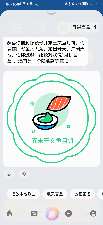 Screenshot_20210917_173354_com.huawei.android.launcher.jpg