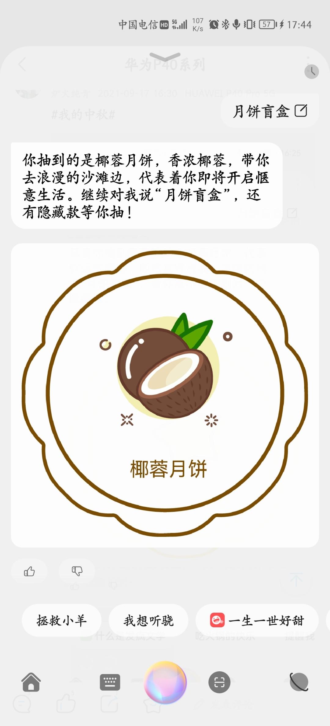 Screenshot_20210917_174400_com.huawei.fans.jpg