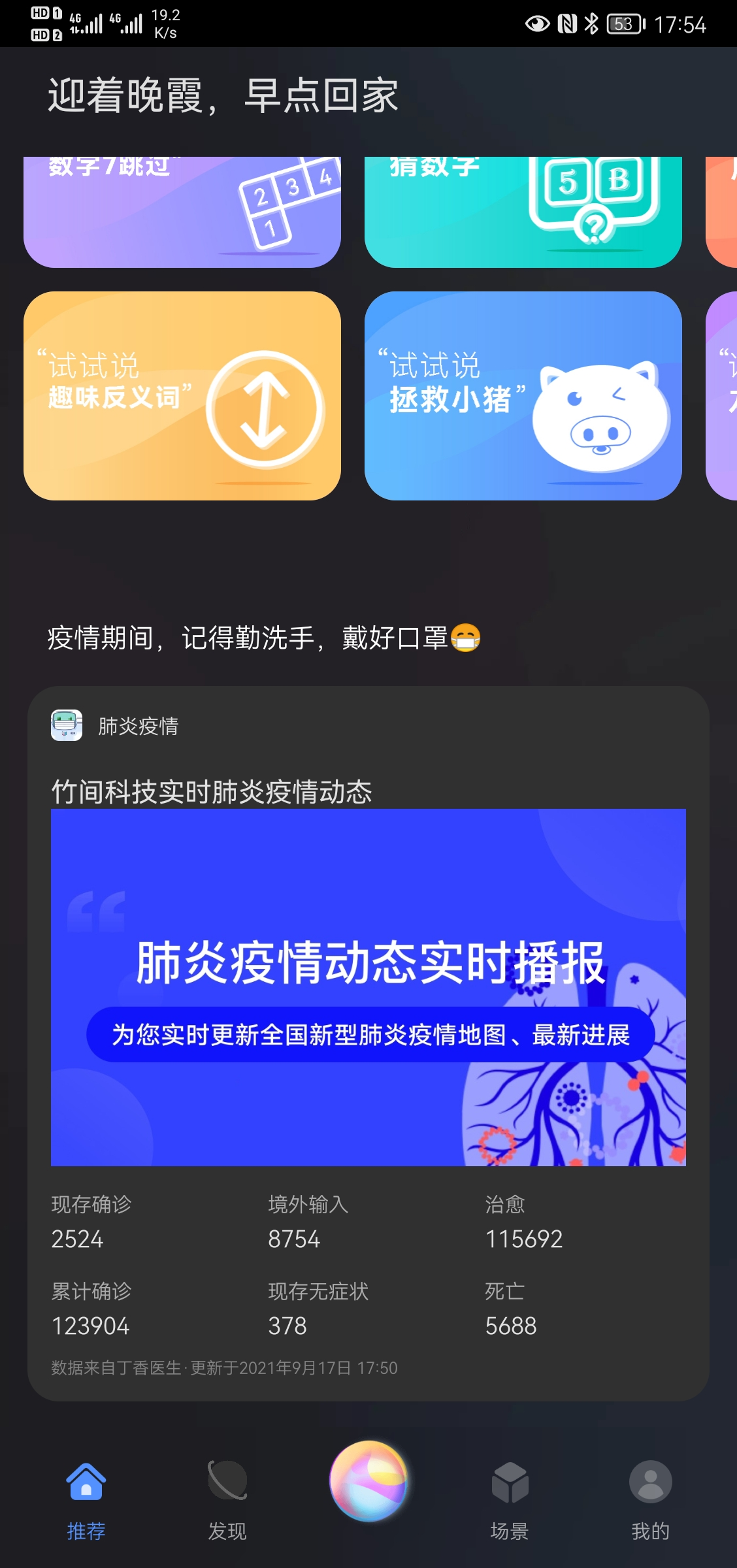 Screenshot_20210917_175414_com.huawei.vassistant.jpg