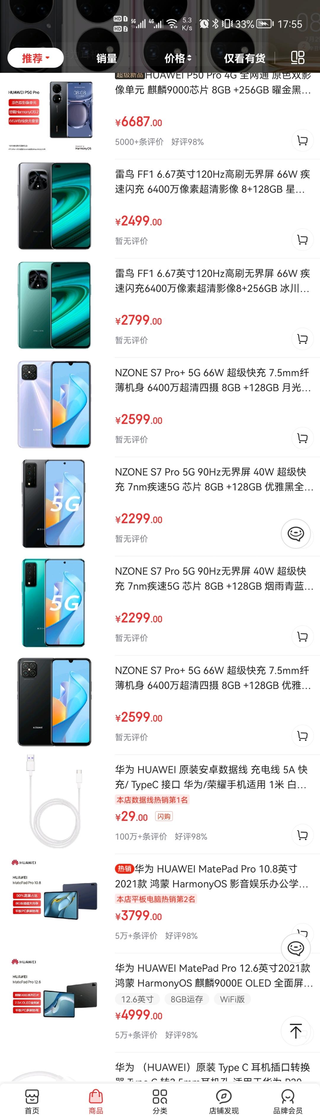 Screenshot_20210917_175536_com.jingdong.app.mall.jpg