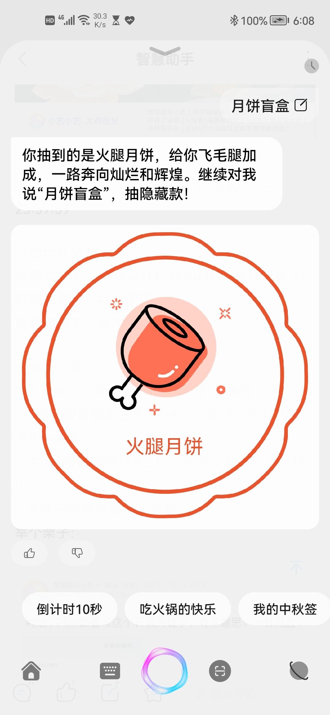 Screenshot_20210917_180835_com.huawei.fans.jpg