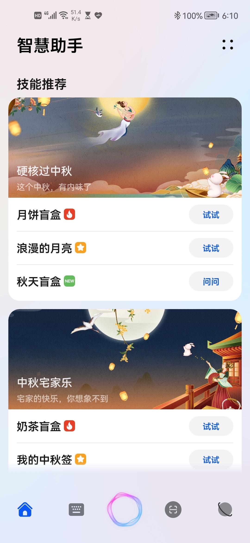 Screenshot_20210917_181029_com.huawei.vassistant.jpg