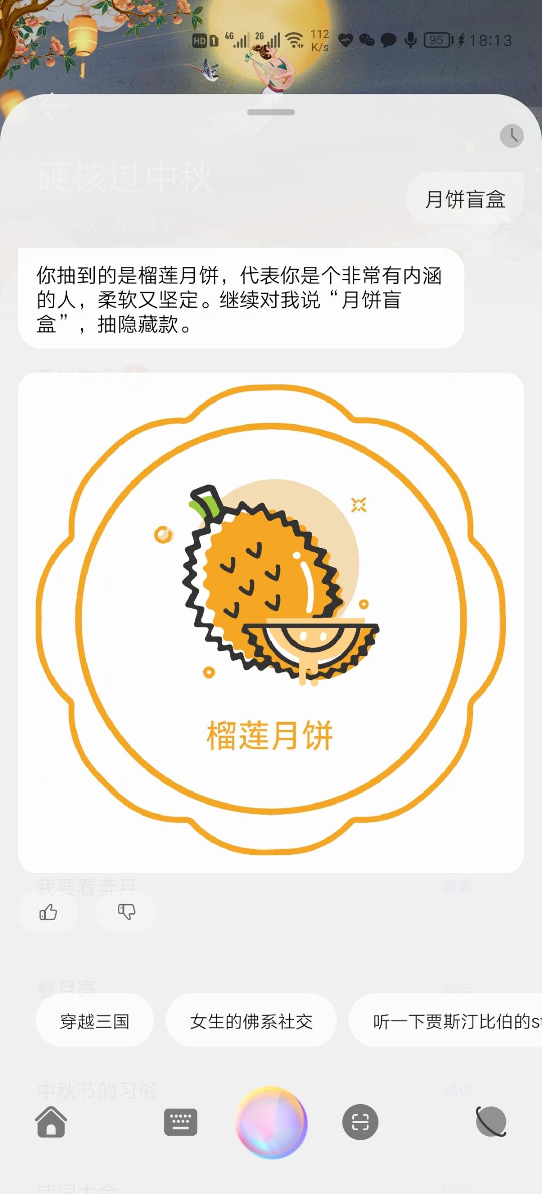 Screenshot_20210917_181342_com.huawei.vassistant.jpg