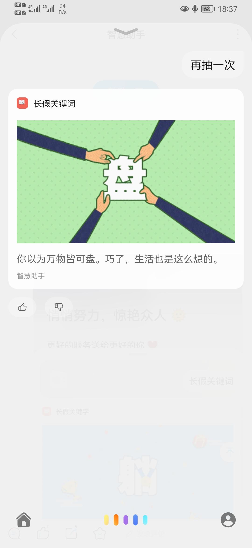 Screenshot_20210917_183748_com.huawei.fans.jpg