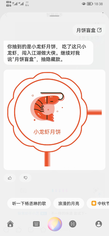Screenshot_20210917_183817_com.huawei.fans.jpg