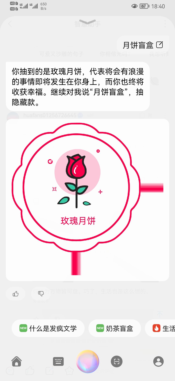 Screenshot_20210917_184022_com.huawei.fans.jpg
