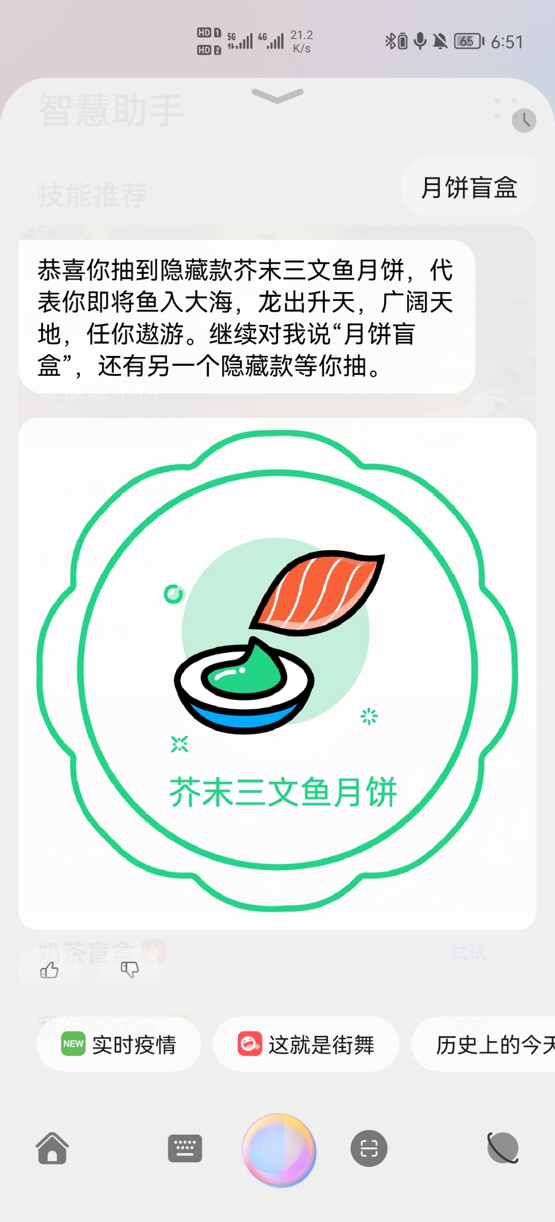 Screenshot_20210917_185127_com.huawei.vassistant.jpg
