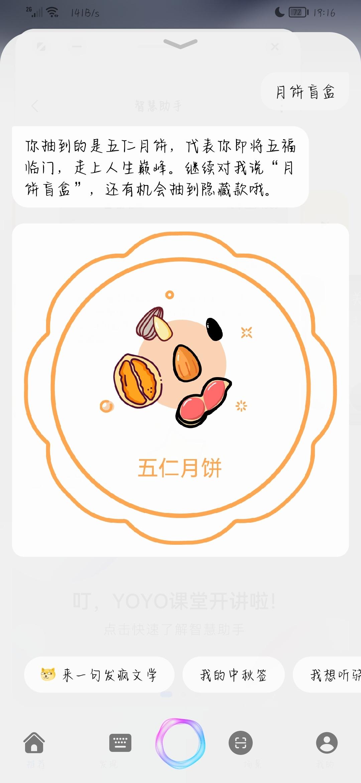 Screenshot_20210917_191640_com.huawei.vassistant.jpg