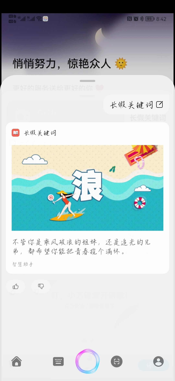 Screenshot_20210917_192847_com.huawei.fans.jpg