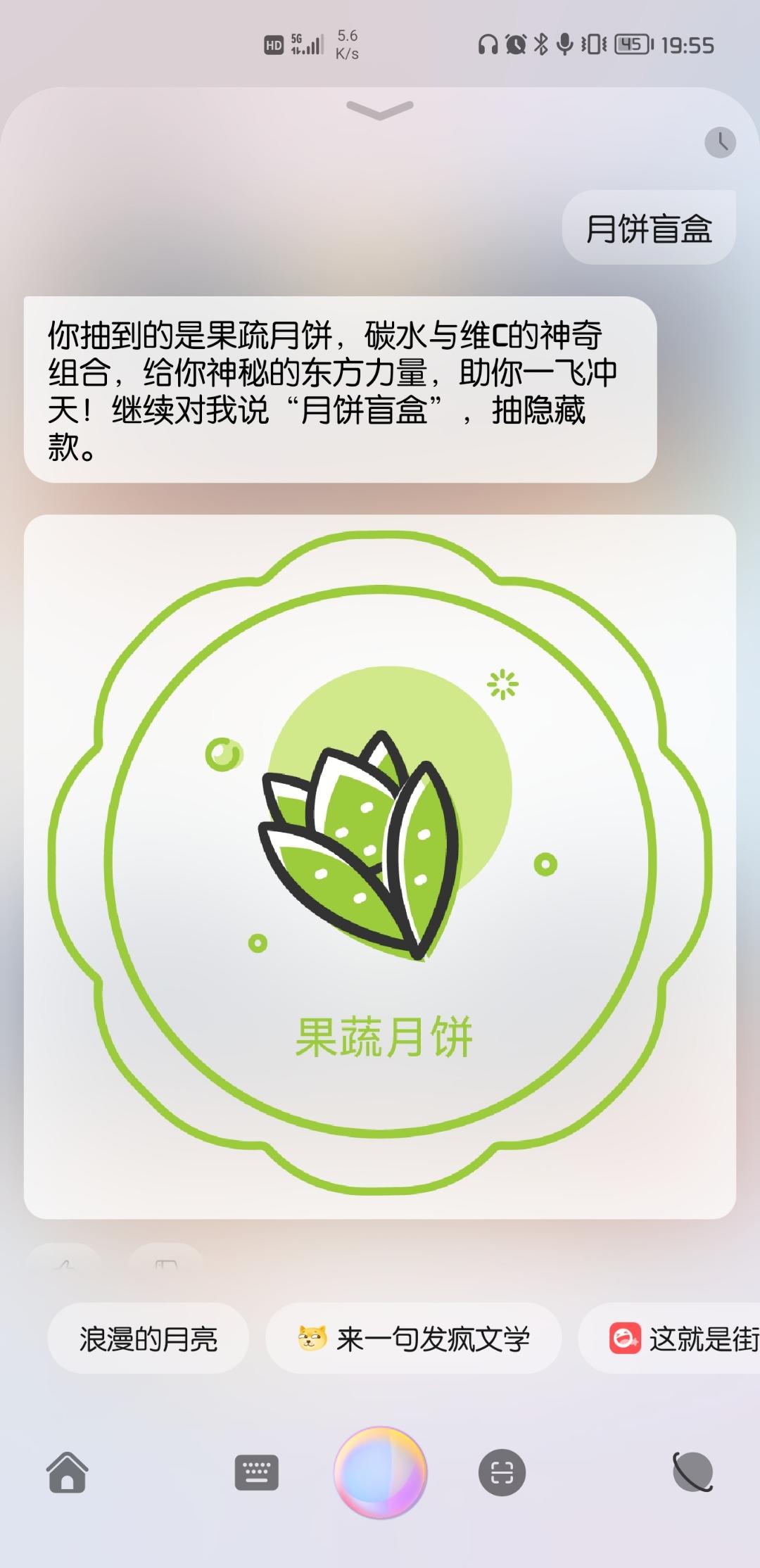 Screenshot_20210917_195516_com.huawei.vassistant.jpg