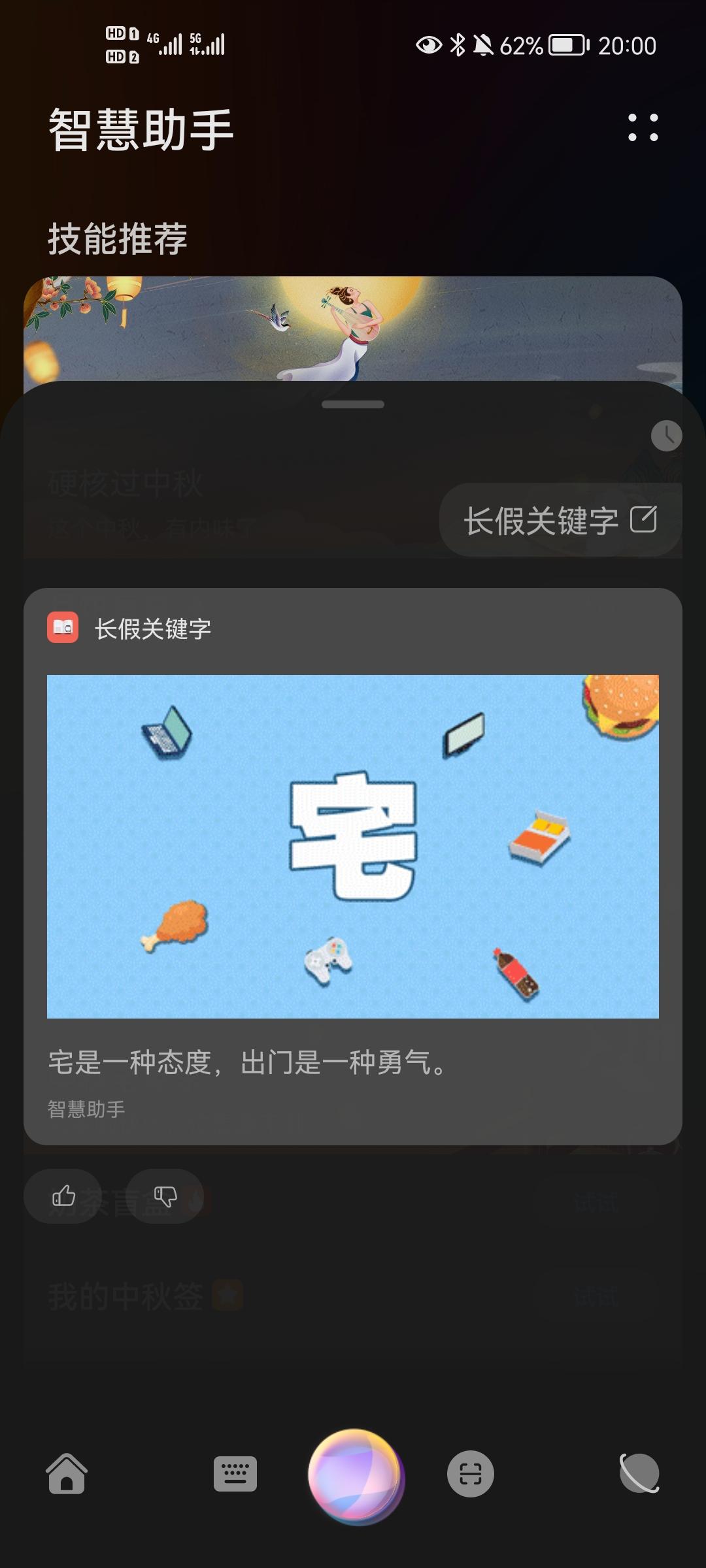 Screenshot_20210917_200005_com.huawei.vassistant.jpg
