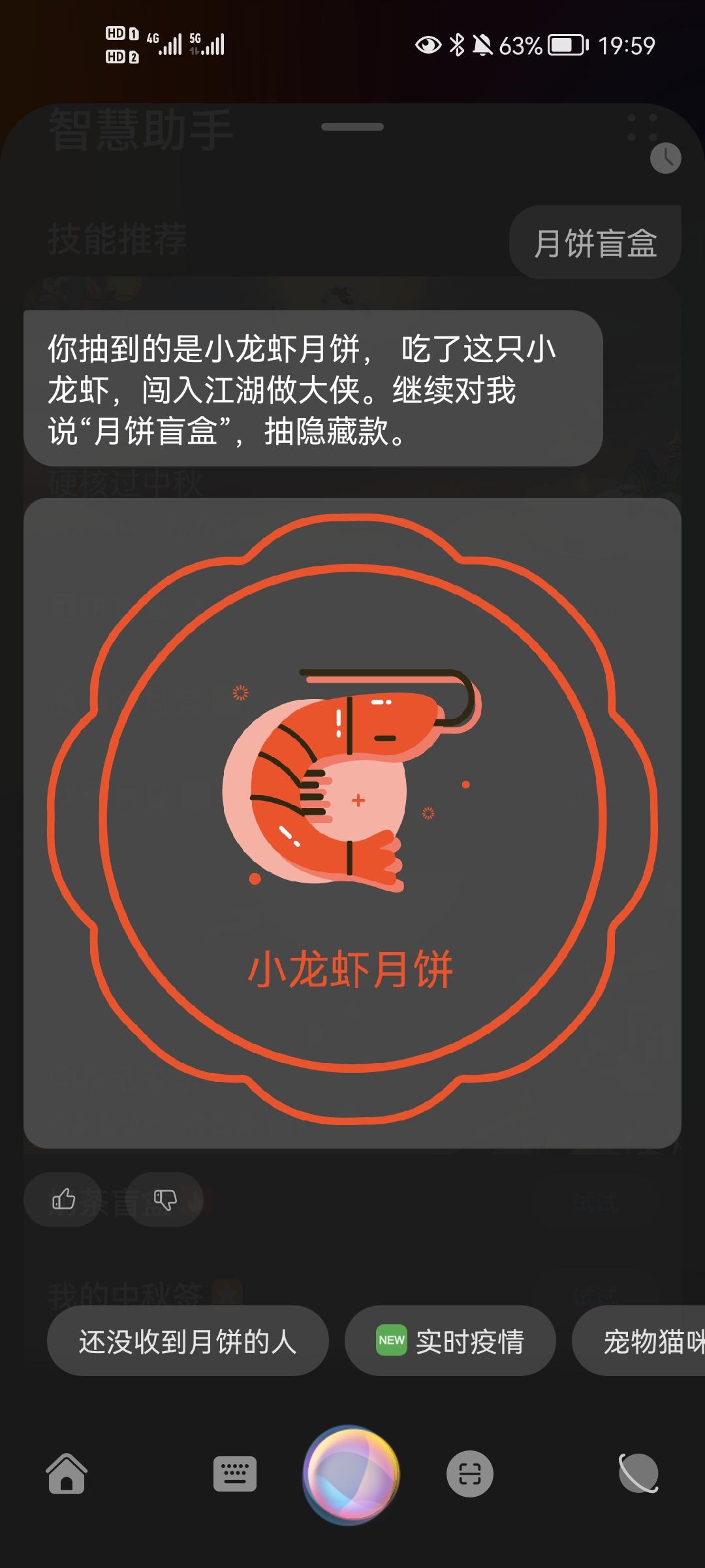 Screenshot_20210917_195903_com.huawei.vassistant.jpg