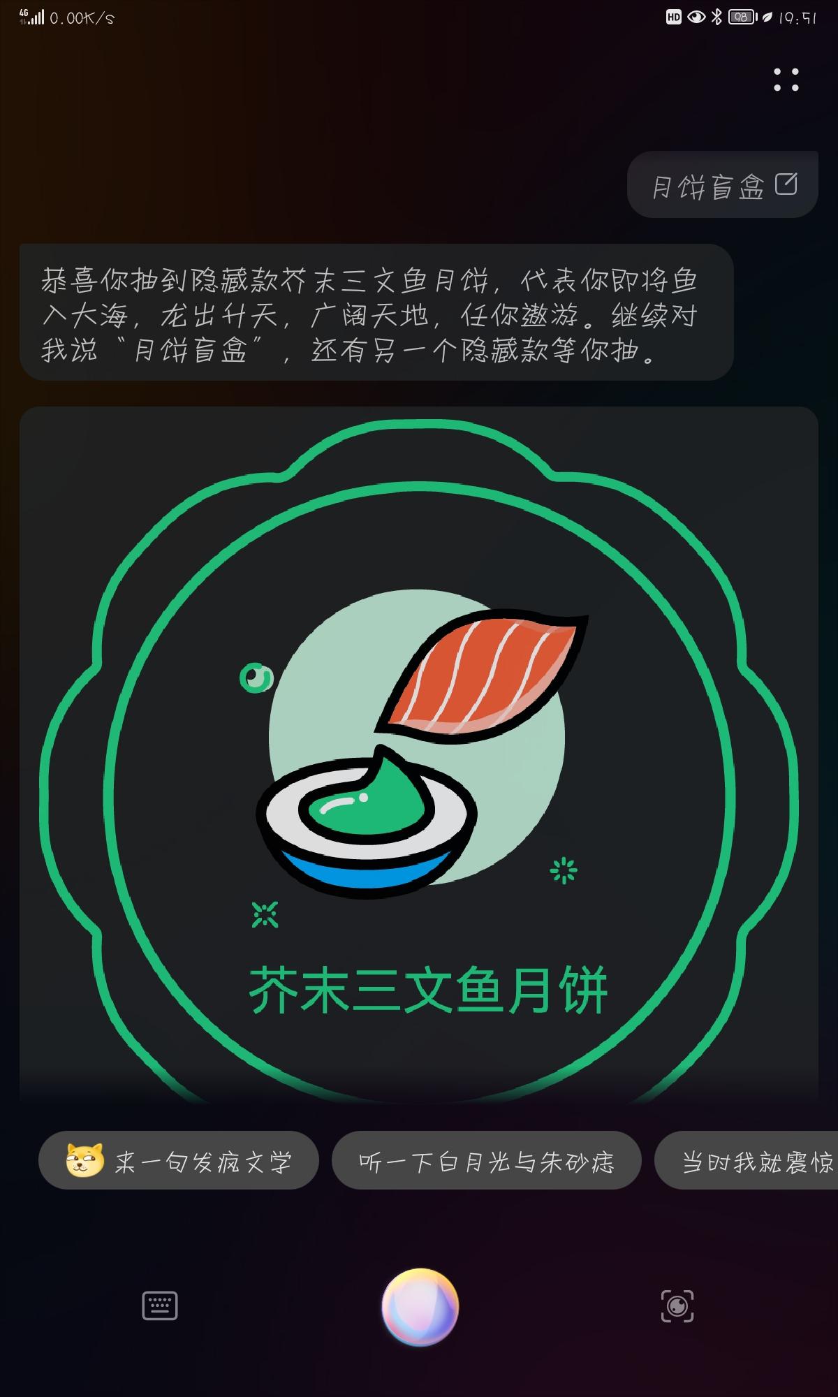 Screenshot_20210917_195156_com.huawei.vassistant.jpg