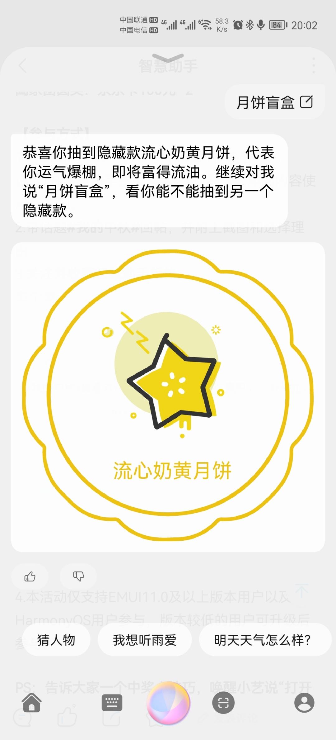 Screenshot_20210917_200207_com.huawei.fans.jpg
