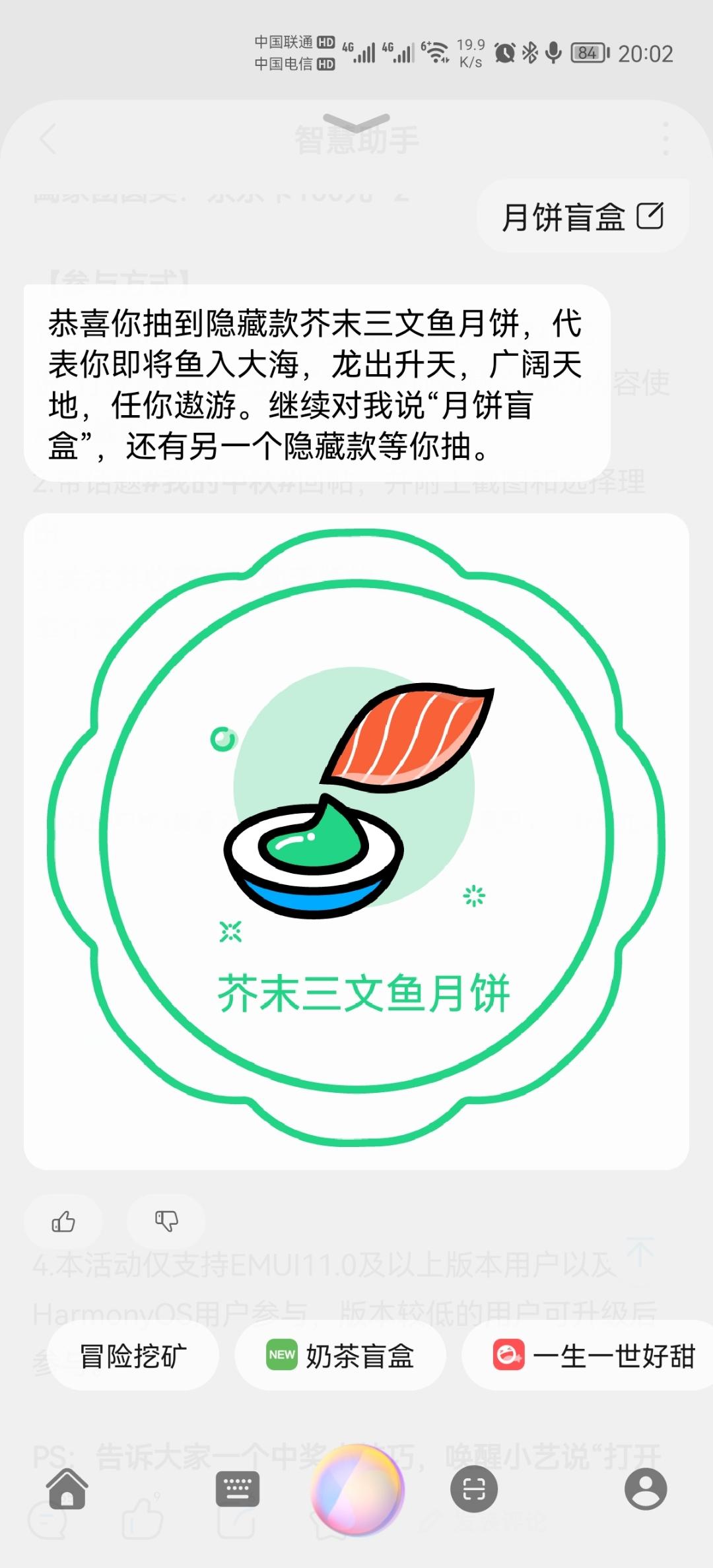Screenshot_20210917_200221_com.huawei.fans.jpg