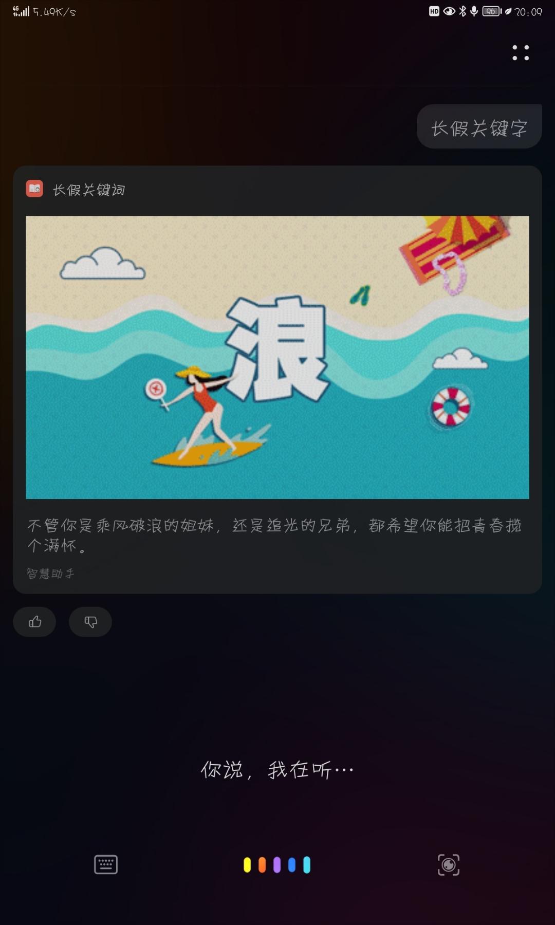 Screenshot_20210917_200905_com.huawei.vassistant.jpg