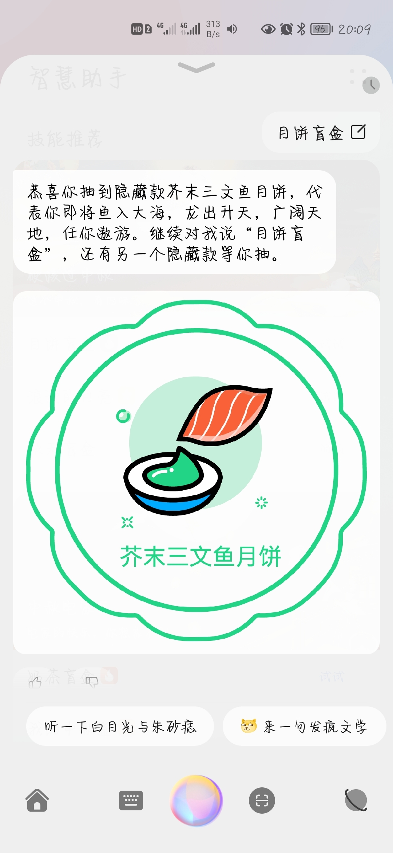 Screenshot_20210917_200949_com.huawei.vassistant.jpg