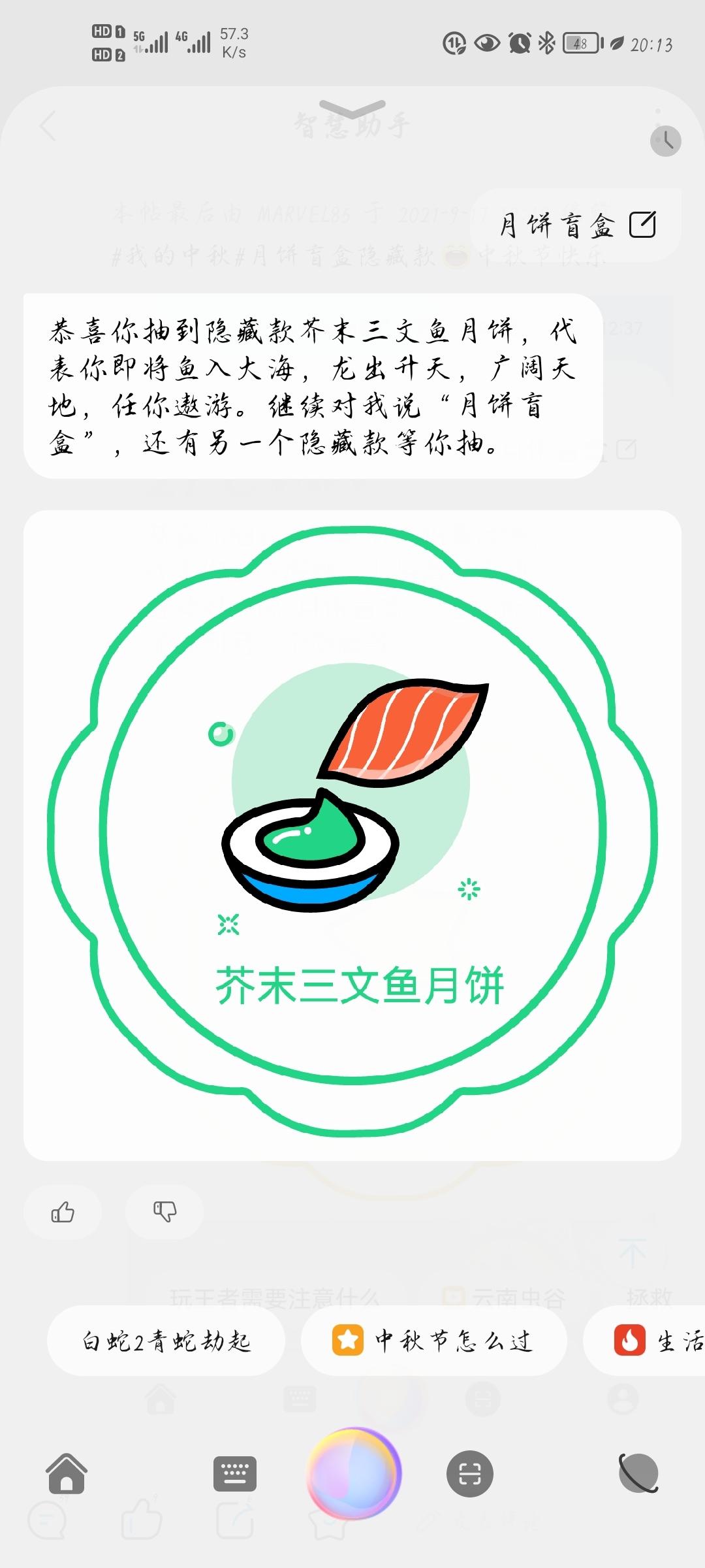 Screenshot_20210917_201302_com.huawei.fans.jpg