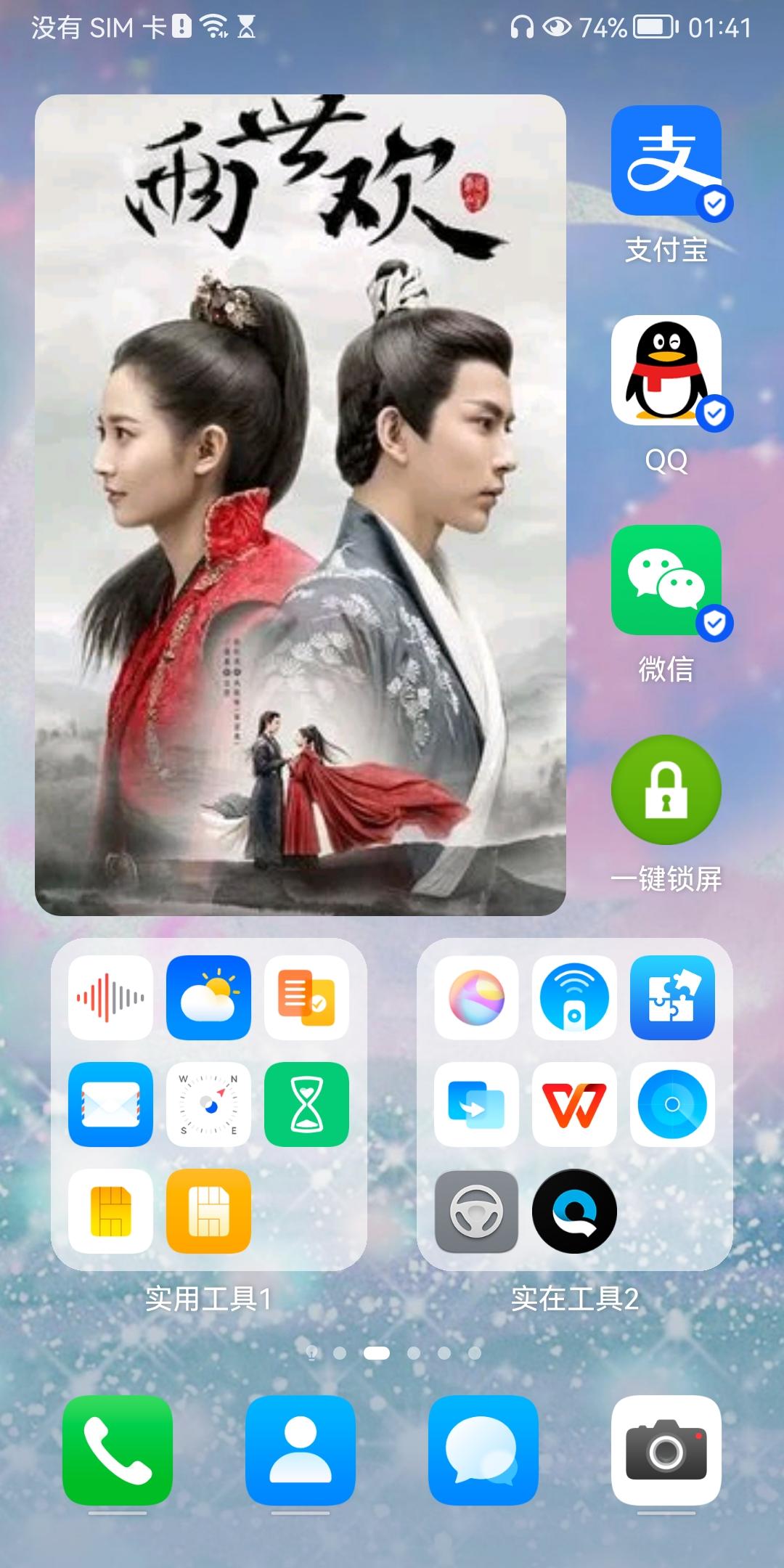 Screenshot_20210917_014110_com.huawei.android.launcher.jpg