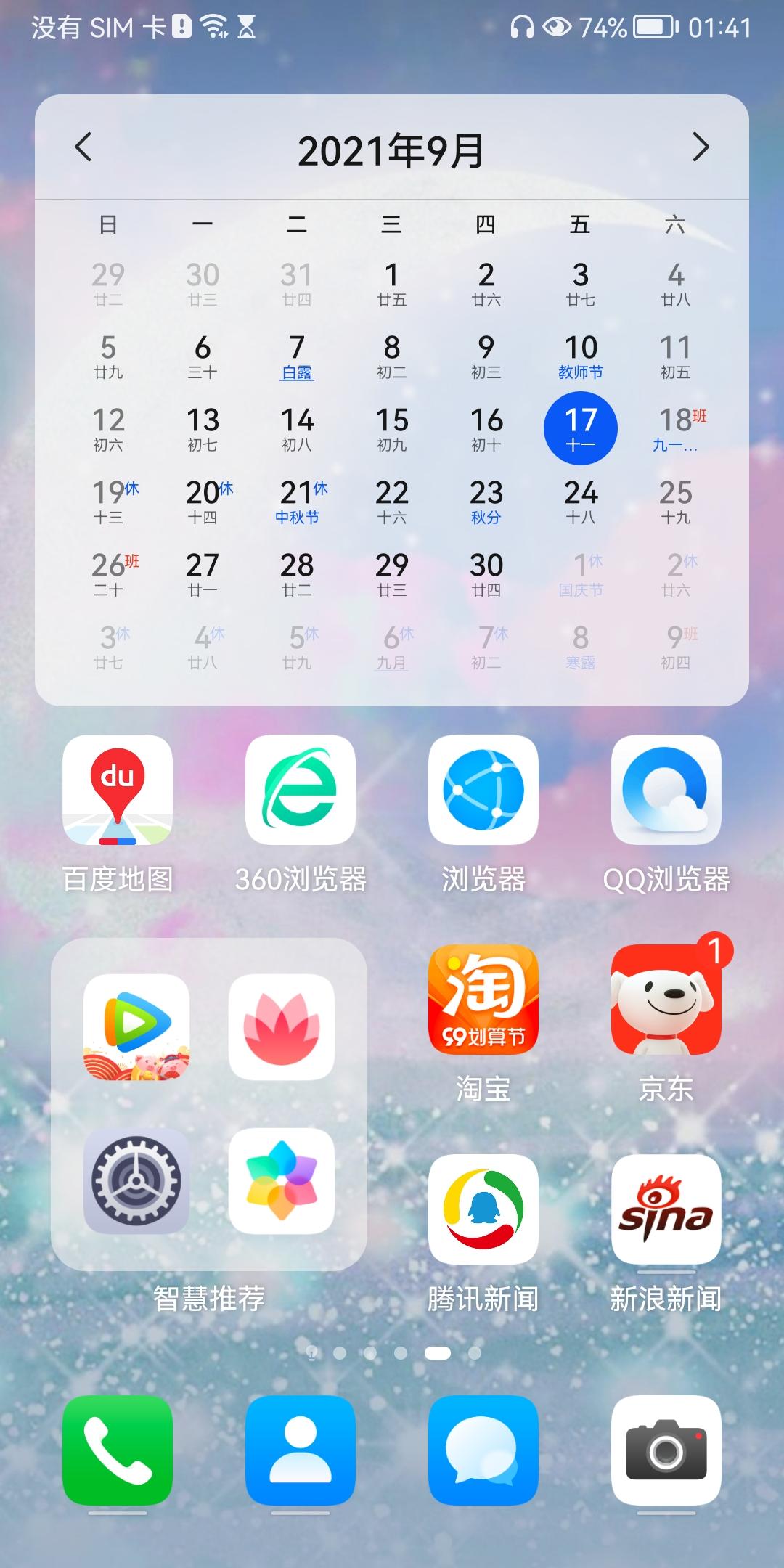 Screenshot_20210917_014125_com.huawei.android.launcher.jpg