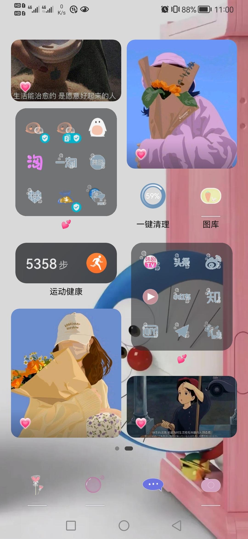 Screenshot_20210917_230059_com.huawei.android.launcher.jpg